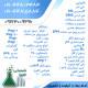 مواد شیمیایی ارایشی و بهداشتی